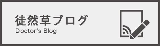 徒然草ブログ